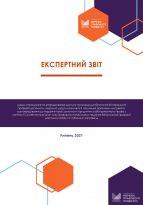 Експертний звіт щодо закупівель БПД місцевим самоврядуванням 2021