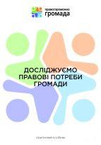 досліджуємо правові потреби громади практичний посібник